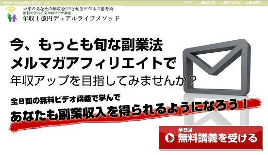 年収1億円デュアルライフメソッド 紹介キャンペーン