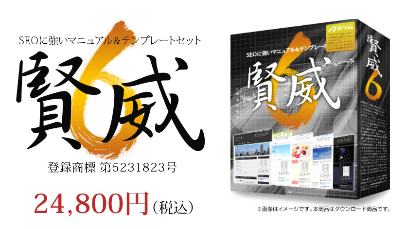 【速報】賢威が完全リニューアル「賢威V6.1」となって生まれ変わりました!