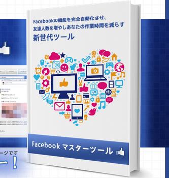 次世代Facebook自動化ツール「Facebookマスターツール」徹底レビュー