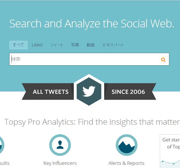 Twitter検索サービス「Topsy」で最新のコンテンツを入手する方法