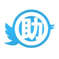 全てのTwitterユーザーに推奨!無料のTwitter多機能管理サービス「ツイ助」ならフォロー返しも完全自動!