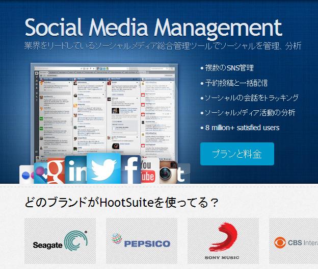 ツイッターで複数のアカウント管理をしたいならHootSuite
