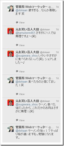 TweetDeck-timeline