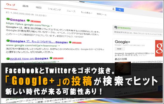 【速報】Google+の投稿が自然検索結果に表示されるようになった模様