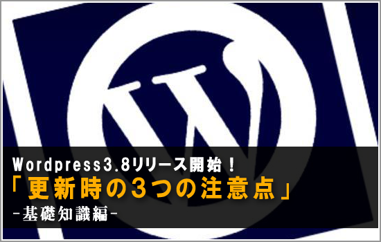 WordPress3.8リリース開始!更新時の注意点3つ