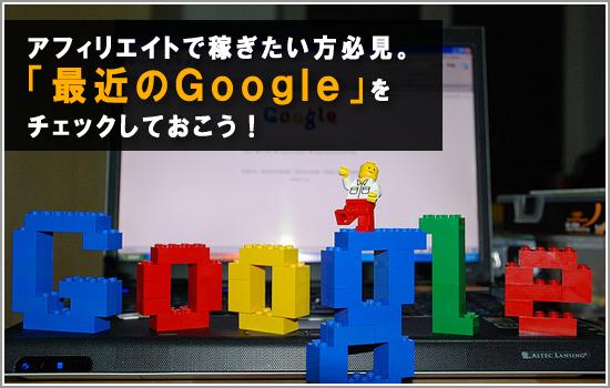 アフィリエイターが知っておくべき、Googleの最近の動き