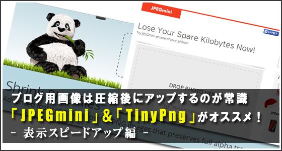 ブログにアップする画像は圧縮が必須!当サイト推奨のWeb画像圧縮サイト