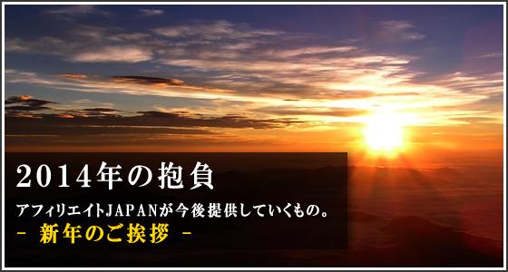 2014年の抱負:明けましておめでとうございます!