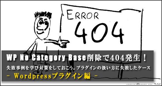 WordPressプラグイン「WP No Category Base」削除で全記事404エラーに!!!