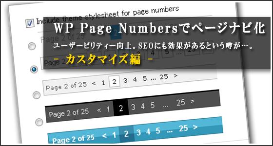 賢威の「以前の記事へ」をWP Page Numbersを使ってページナビ化する方法