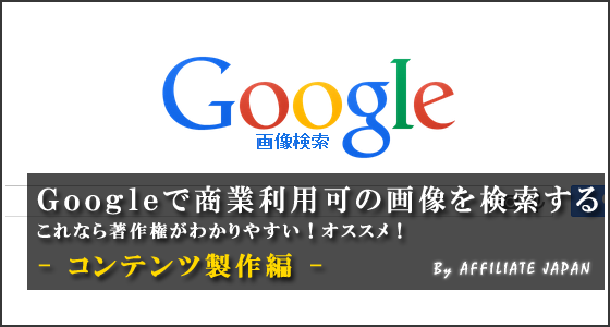 Google画像検索で商業利用可の画像を検索する方法
