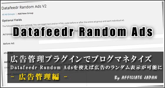 ブログをマネタイズしたいなら広告管理プラグイン「Datafeedr Random Ads V2」。成果が可視化出来る超優良プログイン