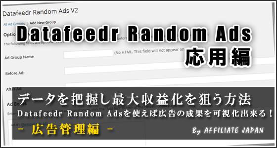 マーケター視点で使いたい!プラグイン「Datafeedr Random Ads V2」応用編