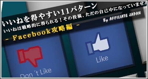 Facebookで大量のいいねを得る方法11パターン
