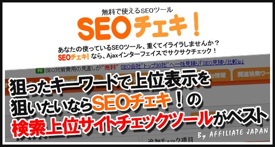 コンテンツSEOに使いたい!「SEOチェキ!」の検索上位のサイトチェックツール