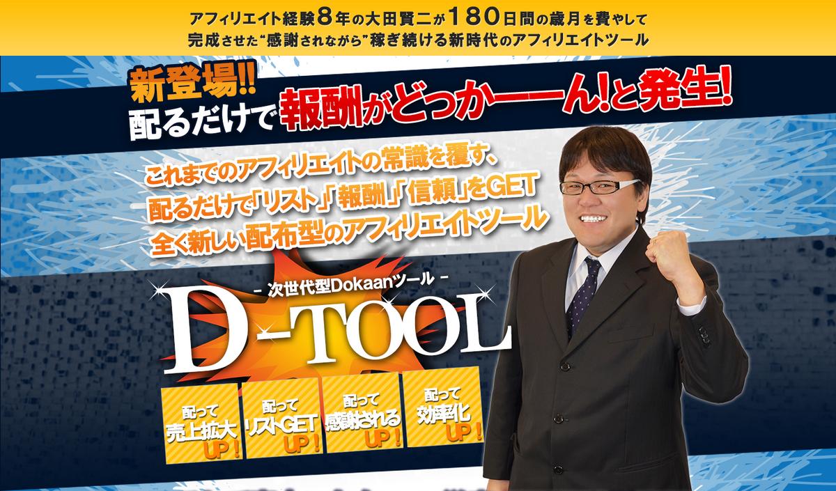 アフィリ初心者必見!約90日間を3時間に短縮してくれるスゴイツール「D-TOOL」が登場しました!!