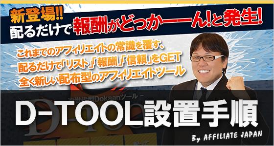 D-TOOL設置手順:配るだけで稼げるツール「Dツール」を設置してみました。