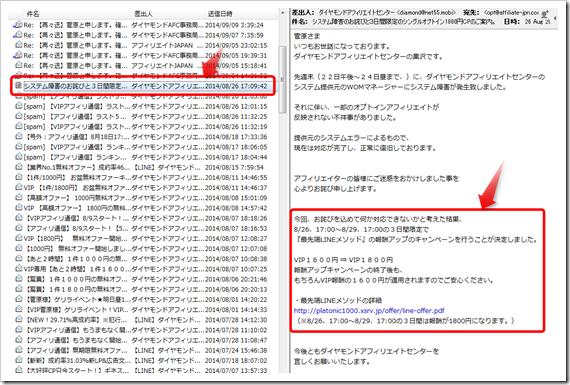 2014-11-03_23h49_26