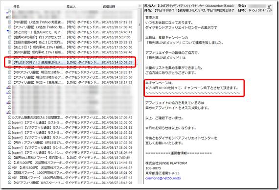 2014-11-03_23h54_20