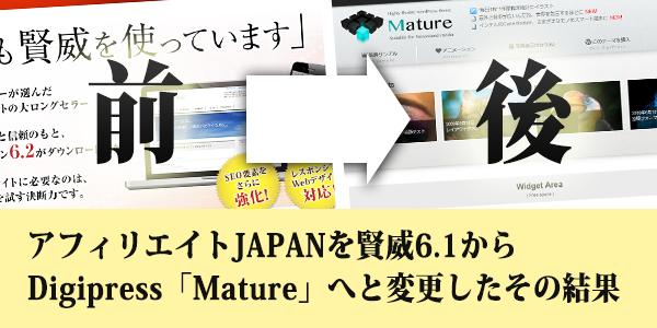 アフィリエイトJAPANを賢威6.1からDigipress「Mature」へと変更した理由とその結果