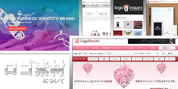 ロゴ作成の時に活用したい涙が出る程便利な素材提供サイトまとめ