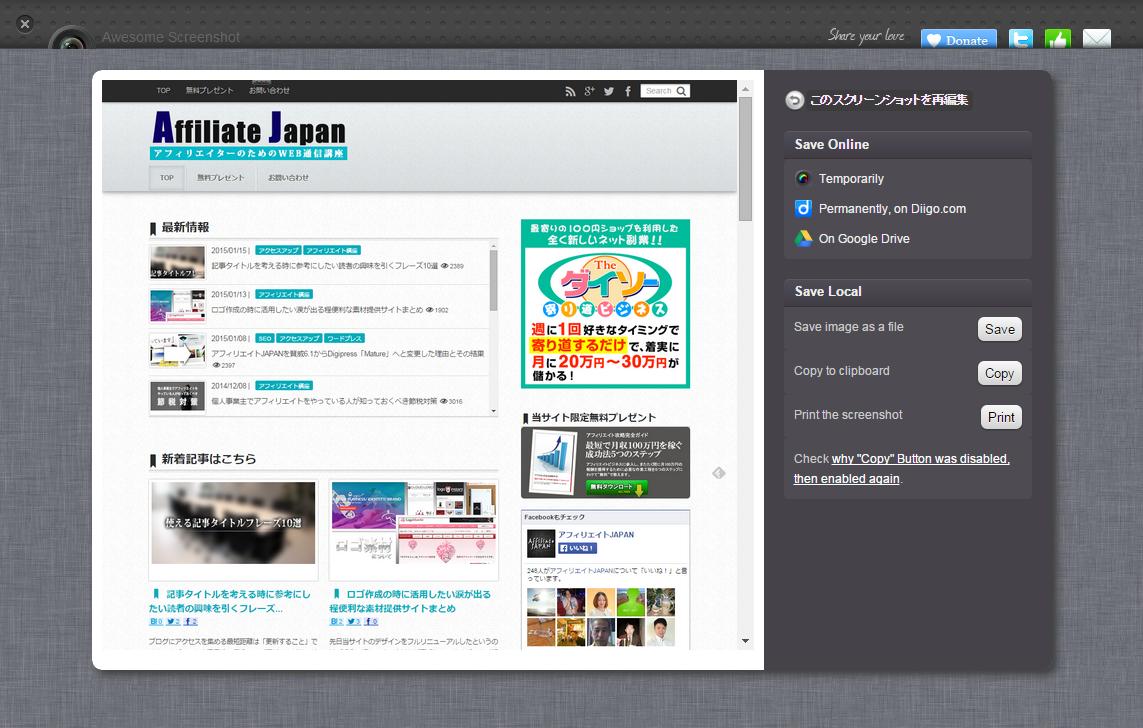 縦長ページのキャプチャにオススメなツール「Awesome Screenshot」