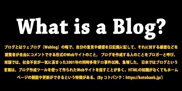 初心者アフィリエイターが真っ先に取り組むべきはブログである理由