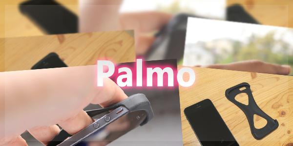 落ちてこない!寝ながら片手で見れる新iPhoneカバー「Palmo(パルモ)」