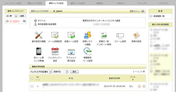 ワイメールのスポット配信管理画面