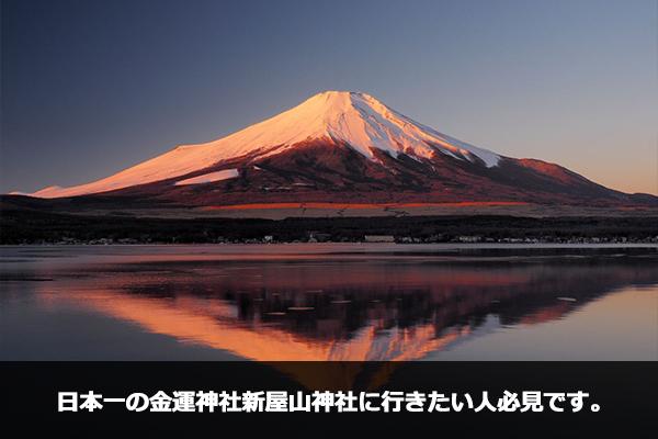 日本一の金運神社「新屋山神社」に行ってきたので、どんな場所か紹介します!