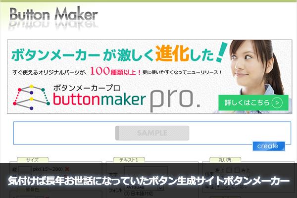 ボタン生成のことなら「ボタンメーカー」私が長年愛用している理由を公開