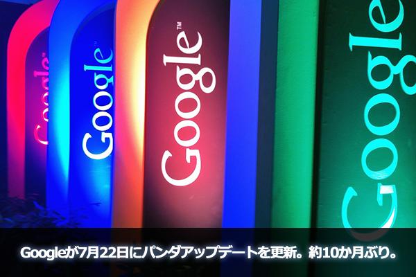 米Google、7月22日にパンダアップデートを更新したことを発表。前回から10か月ぶりの更新とのこと。