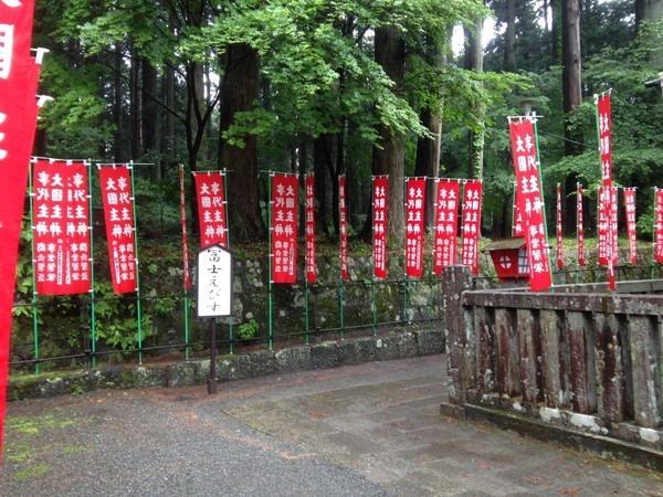 富士浅間神社と新屋山神社_6152[1]