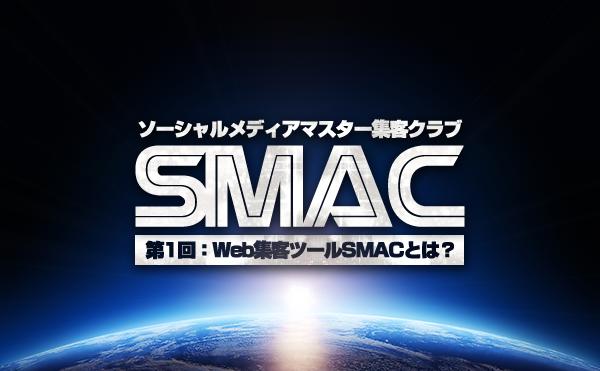 Web集客ツール「SMAC」とはどんなツールなのか?