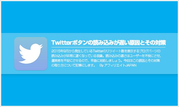 Twitterボタンの読み込みが遅い原因とその対策を公開