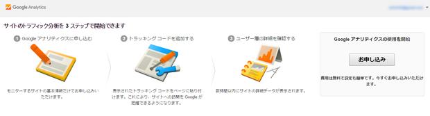 サイトのトラフィック分析を3ステップで開始出来ます。
