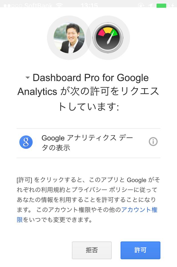 Google Analytics 連動承認画面
