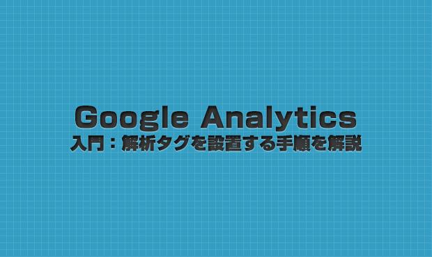 Google analytics講座:解析タグ設置手順を1から解説します。