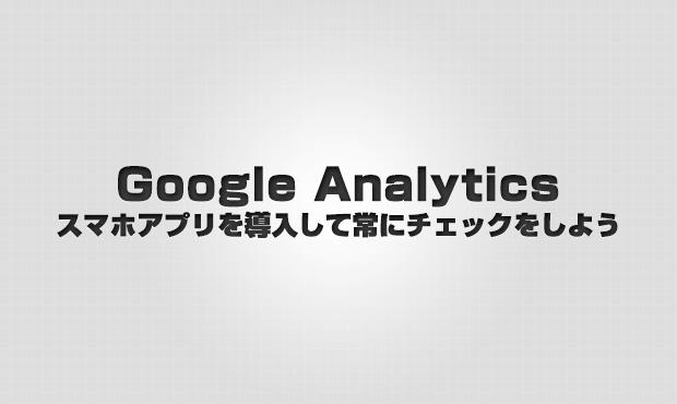 スマホアプリ「iDashboard for Google Analytics」導入