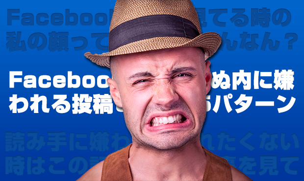 Facebookで気づかぬ内に嫌われる投稿&行動35パターン