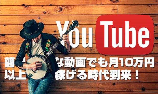 Youtubeアフィリエイトの始め方|簡単な動画でも月10万円以上稼げる時代到来!