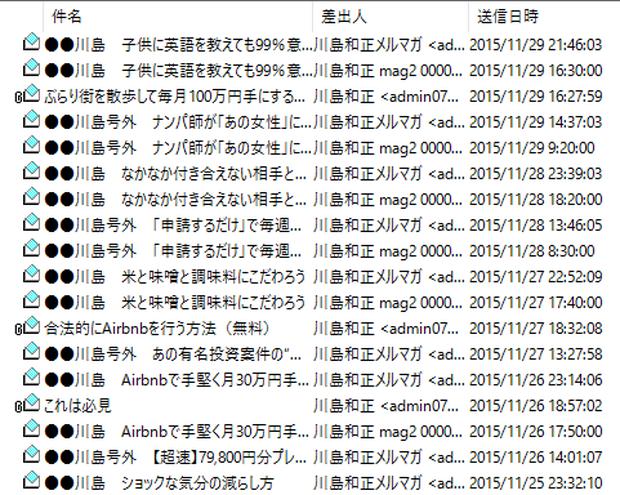 川島和正さんのメールマガジン