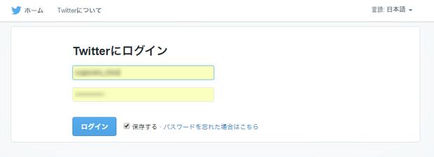 TwitterAnalytics ログインフォーム