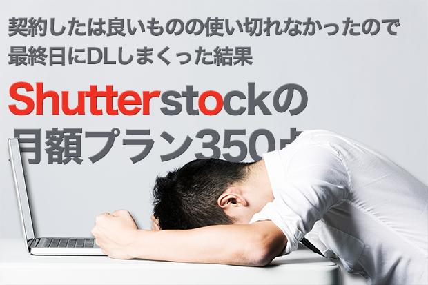 Shutterstockの月額プラン350点。契約したは良いものの使い切れなかったので最終日にDLしまくった結果