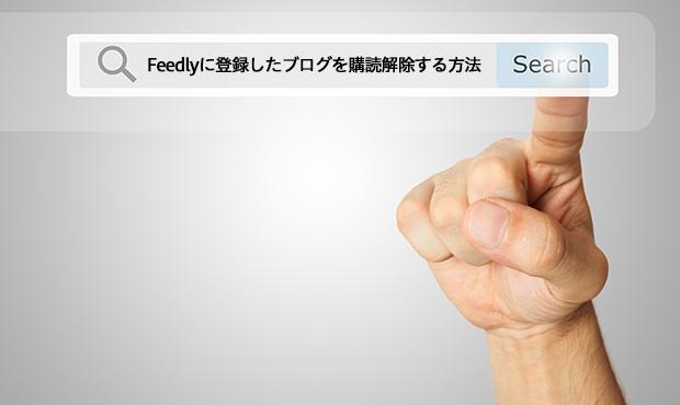 Feedlyに登録したブログを購読解除する最も簡単な方法