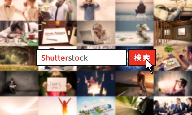 Shutterstockと月額契約したことで得られた予想外な効果5つ