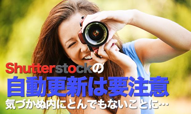 Shutterstockでオンデマンド5点プランを使っていたら気づかぬ内に自動更新されとんでもないことになった話