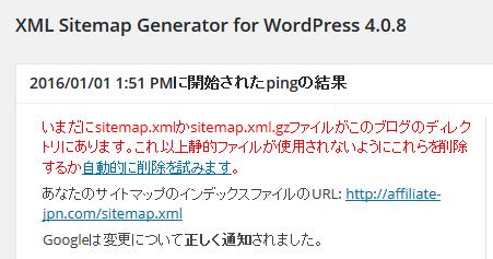 XML Sitemapエラーメッセージ