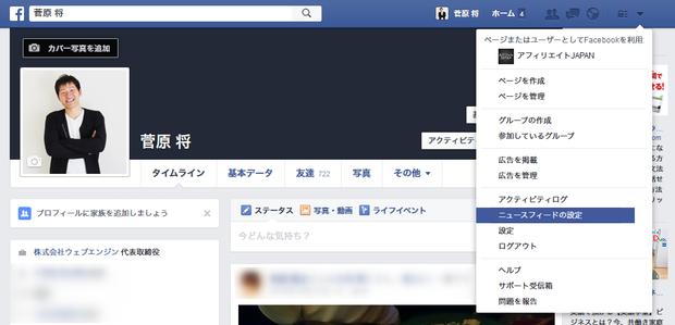 FB個人ページ「設定」