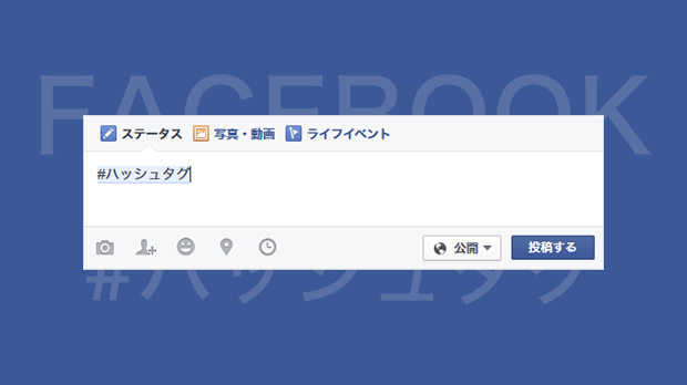 Facebookでハッシュタグ(#)をつけて投稿する方法&ハッシュタグで検索する方法